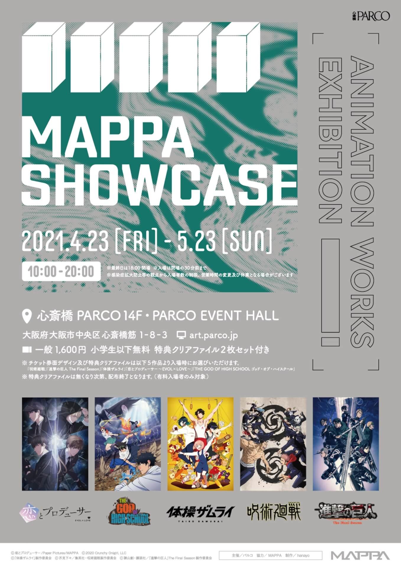 【大阪】MAPPA SHOWCASE in 心斎橋:2021年4月23日(金)〜5月23日(日)