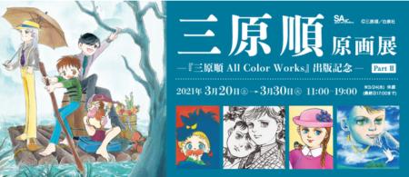 【東京】三原順原画展 ―『三原順 All Color Works』出版記念― Part II:2021年3月20日(火)〜3月30日(土)