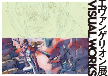 【東京】エヴァンゲリオン展VISUAL WORKS in 秋葉原:2021年3月26日(金)~5月9日(日)