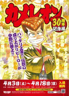【東京】カメレオン 30周年記念展:2021年4月3日(土) ~ 4月18日(日)