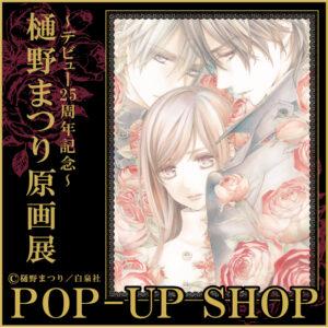【東京】樋野まつり原画展pop-up shop:2021年4月15日(木)~4月29日(木・祝)