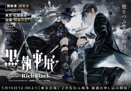 【東京】黒執事展 –Rich Black–:2021年8月13日(金)~8月31日(火)