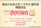 【東京】「魔法少女まどか☆マギカ」展示会:2021年9月22日(水)〜10月4日(月)