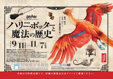 【東京】『ハリー・ポッターと魔法の歴史』展:2021年12月18日(土)~2022年3月27日(日)