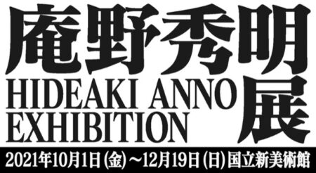 【東京】庵野秀明展:2021年10月1日(金)~12月19日(日)