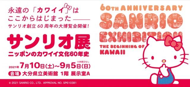 【大分】サンリオ展 ~ニッポンのカワイイ文化60年史~:2021年7月10日(土)~9月5日(日)