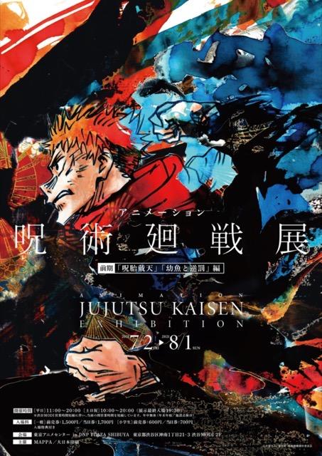 【東京】アニメーション 呪術廻戦展:前後期制2021年7月2日(金)~9月5日(日)