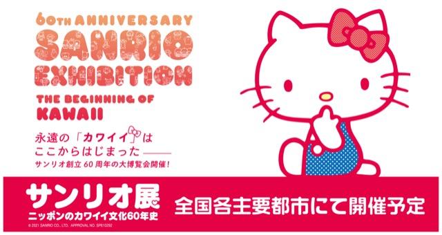 【東京】サンリオ展 ~ニッポンのカワイイ文化60年史~:2021年9月17 日(金)〜2022年1月10 日(月・ 祝)