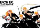 【東京】BLEACH原画展「BLEACH EX.」:2021年12月18日(土)~2022年1月16日(日)