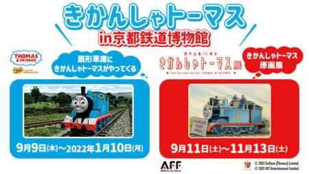 きかんしゃトーマス in 京都鉄道博物館