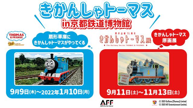 【京都】きかんしゃトーマス in 京都鉄道博物館:2021年9月11日(土)~11月13日(土)
