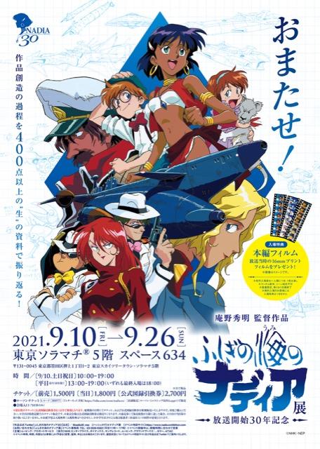 【東京】ふしぎの海のナディア展:2021年9月10日(金)~9月26日(日)
