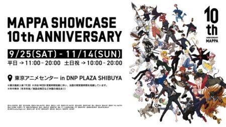 【東京】MAPPA SHOWCASE 10th ANNIVERSARY:2021年9月25日(土)~11月14日(日)