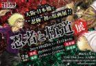 【大阪府】『忍者と極道』展:2021年10月23日(土)~11月14日(日)